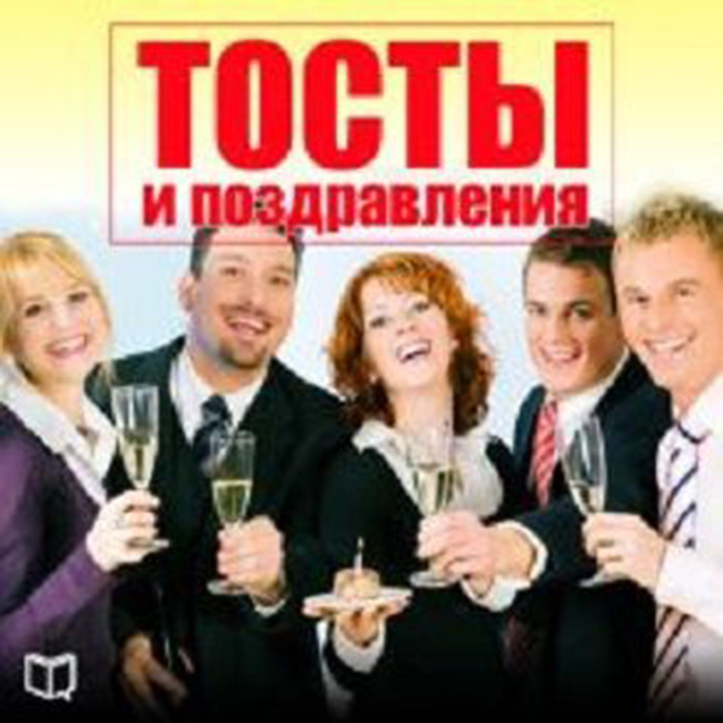 Printable Toasts and Congratulations [Russian Edition] Audiobook Cover Art