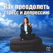 How to overcome stress and depression [Russian Edition] Audiobook, by Darren Henders