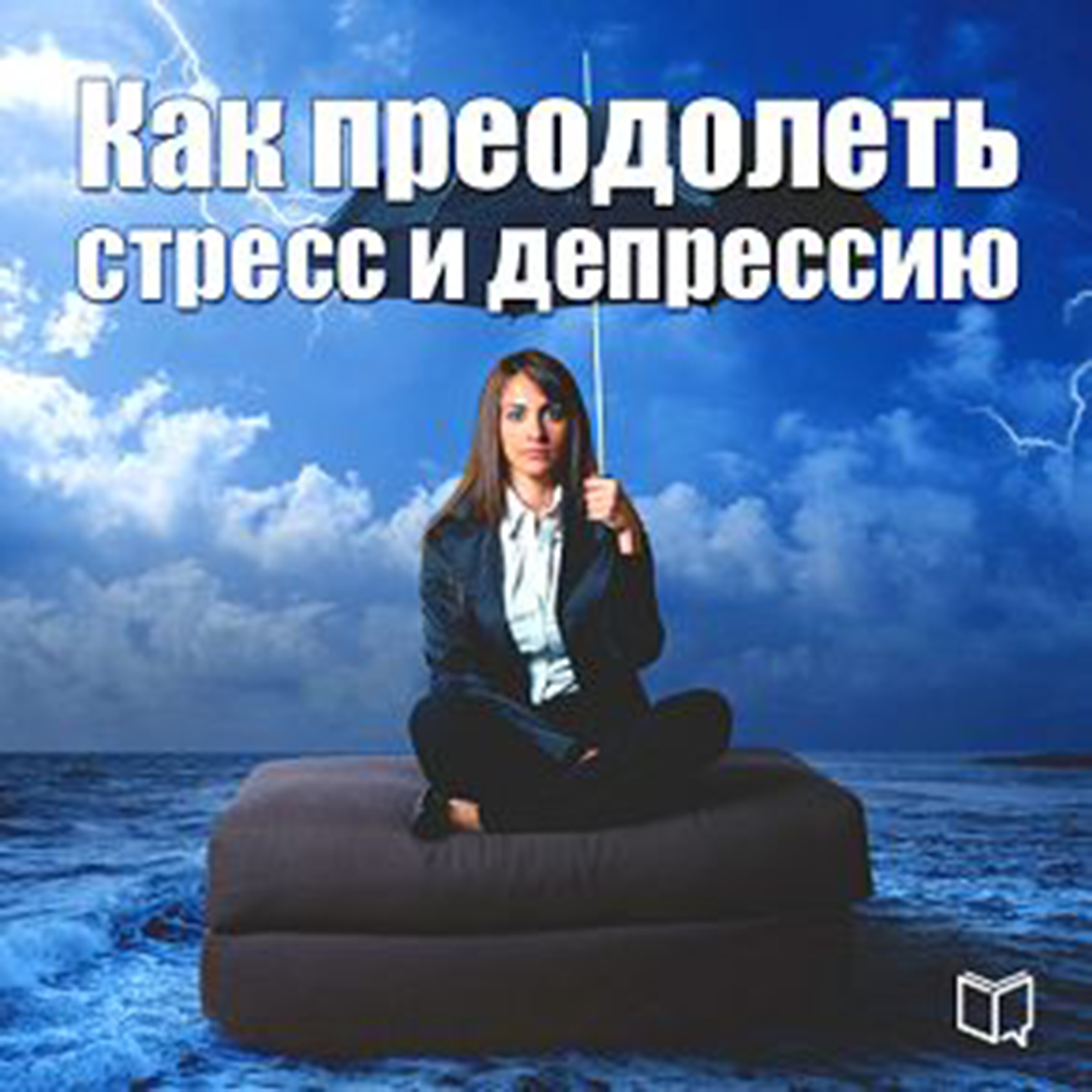 Printable How to overcome stress and depression [Russian Edition] Audiobook Cover Art