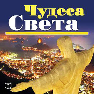 Wonders of the World. Top-100. [Russian Edition] Audiobook, by Kurt Dias