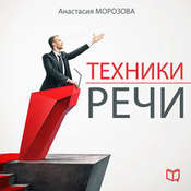 Speech Techniques [Russian Edition] Audiobook, by Anastasija Morozova
