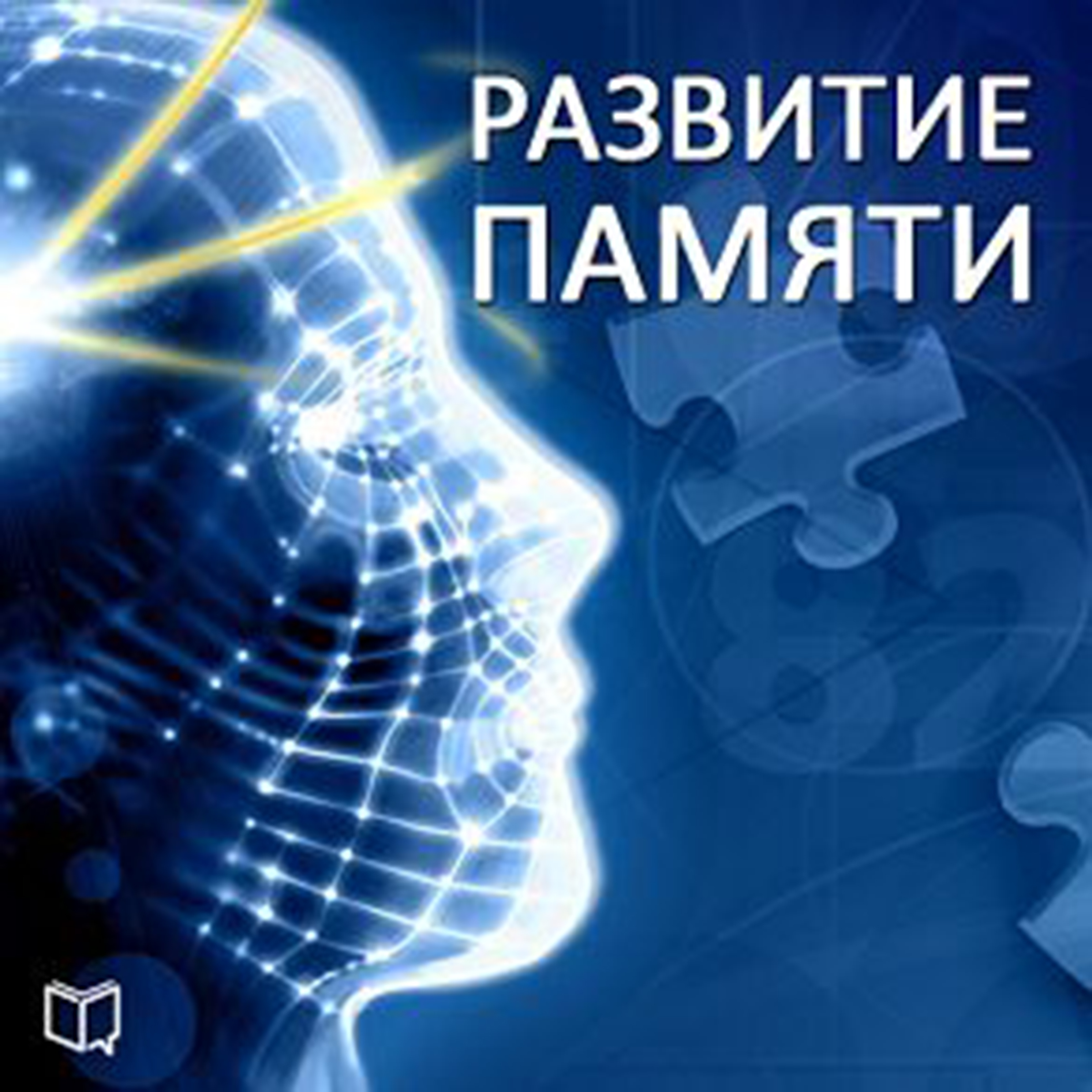 Printable Memory Development [Russian Edition] Audiobook Cover Art