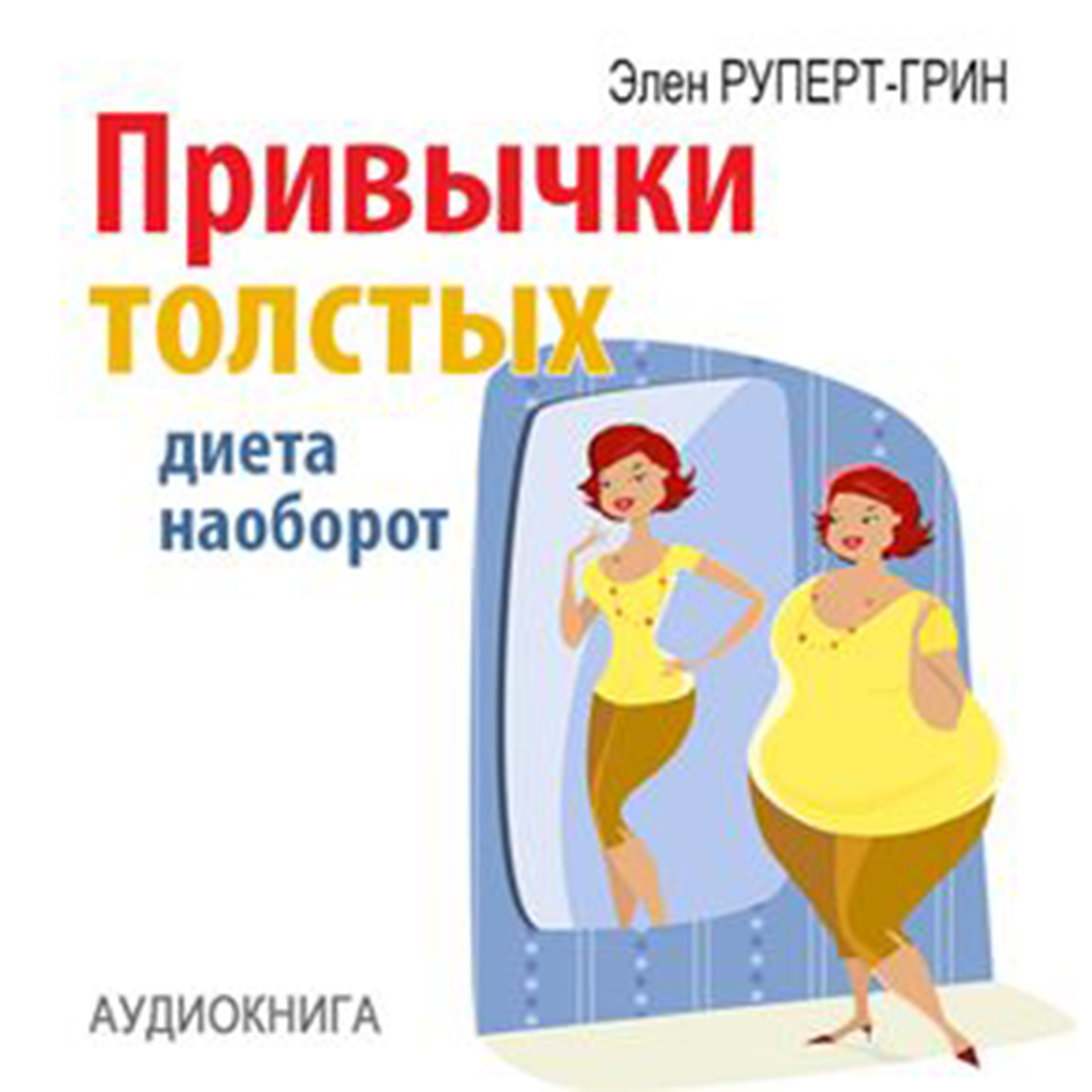 Printable Habits of fat. Diet Conversely [Russian Edition] Audiobook Cover Art