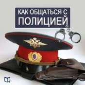 How to Deal with the Police [Russian Edition] Audiobook, by Vasilij Rykov