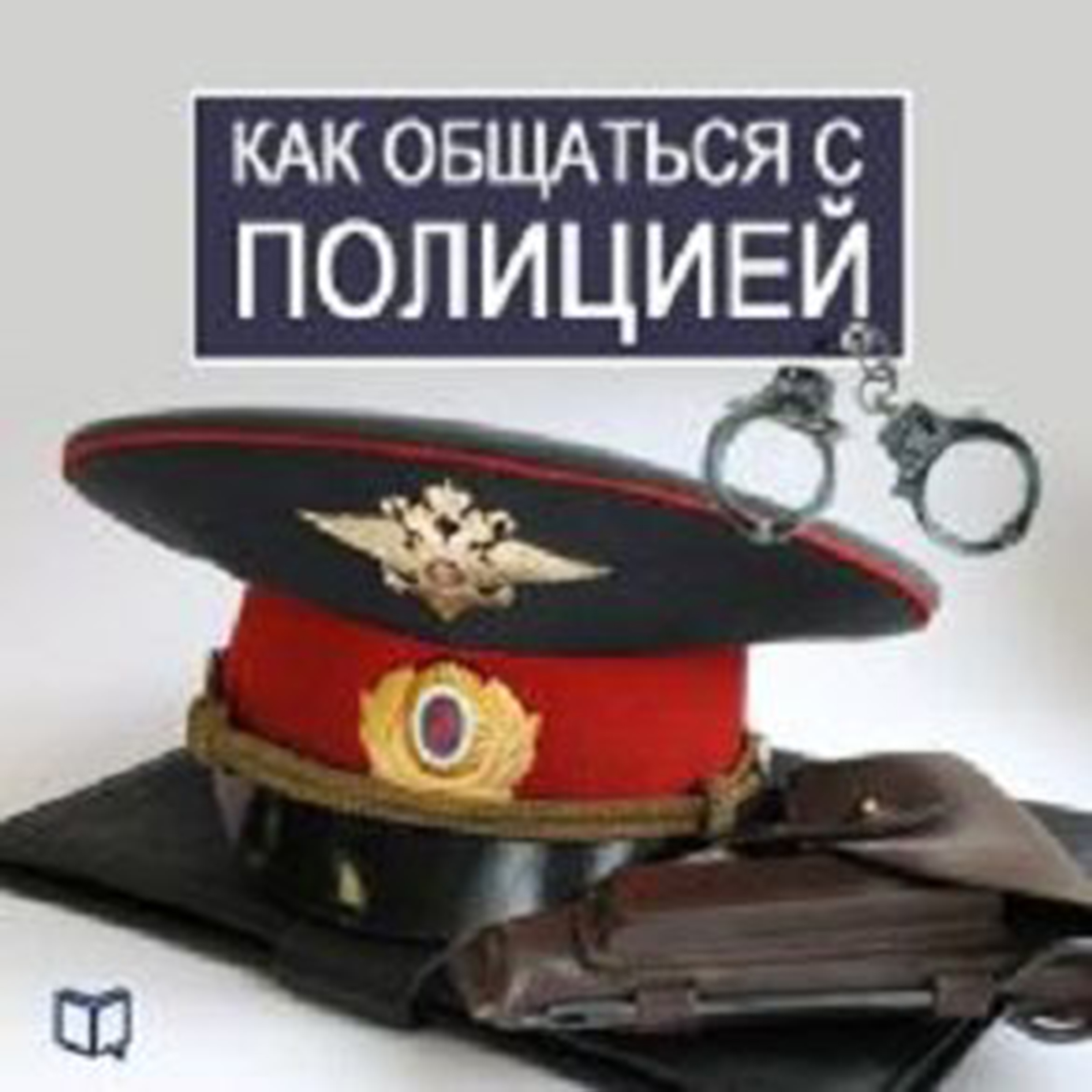Printable How to Deal with the Police [Russian Edition] Audiobook Cover Art