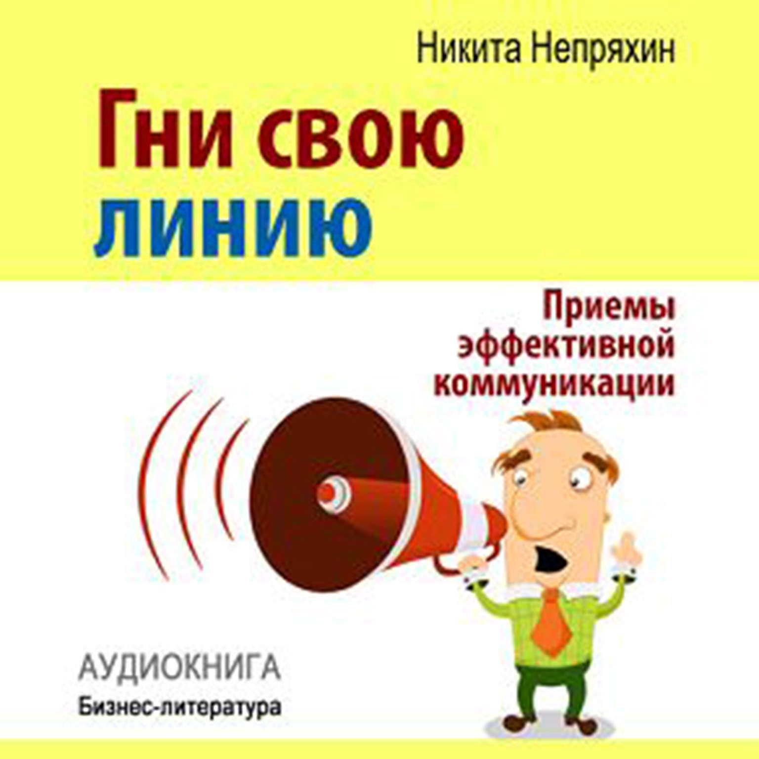 Keep Your Line: Effective Communication Techniques [Russian Edition] Audiobook, by Nikita Neprjahin
