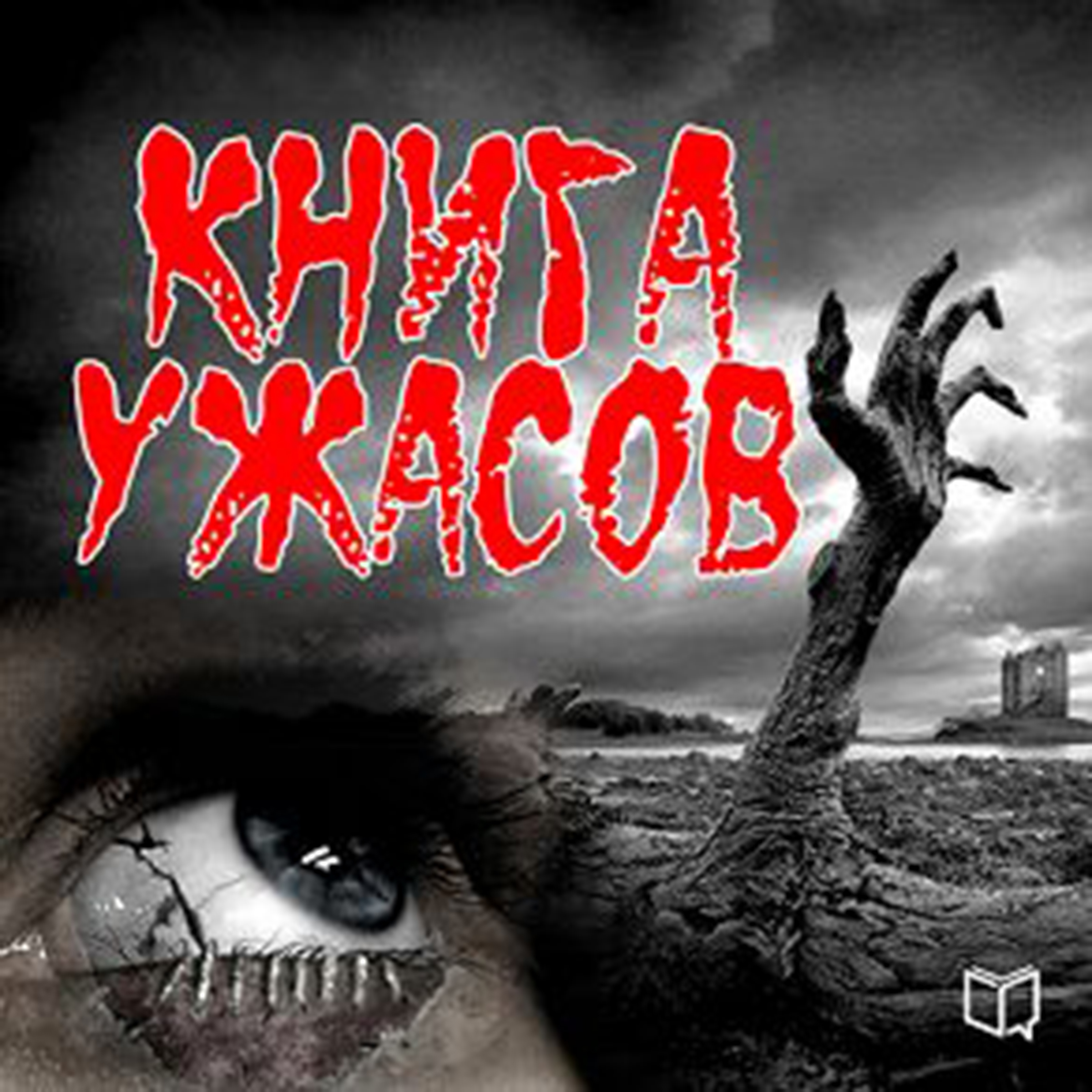 Printable The Horror Book [Russian Edition] Audiobook Cover Art