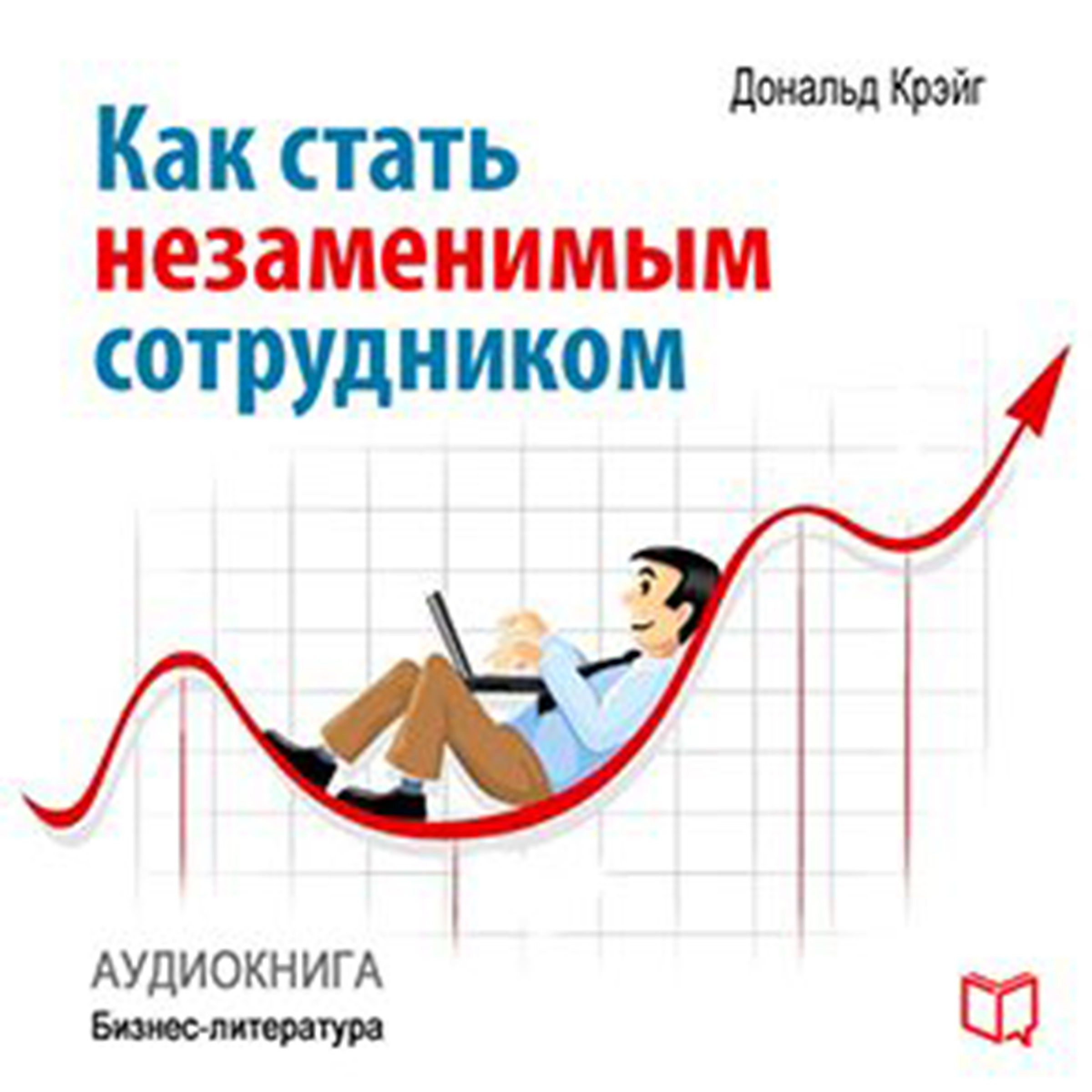 Printable How to Become an Indispensable Employee [Russian Edition] Audiobook Cover Art