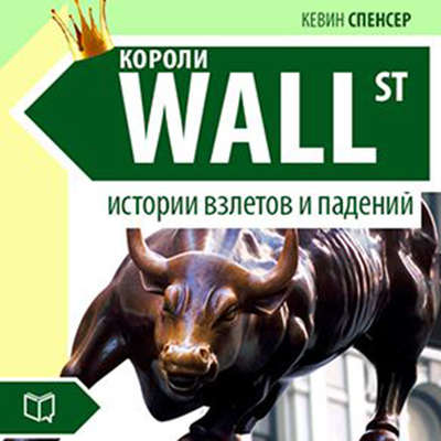 The Kings of Wall-Street. The Stories of Success and Failures [Russian Edition] Audiobook, by Kevin Spencer