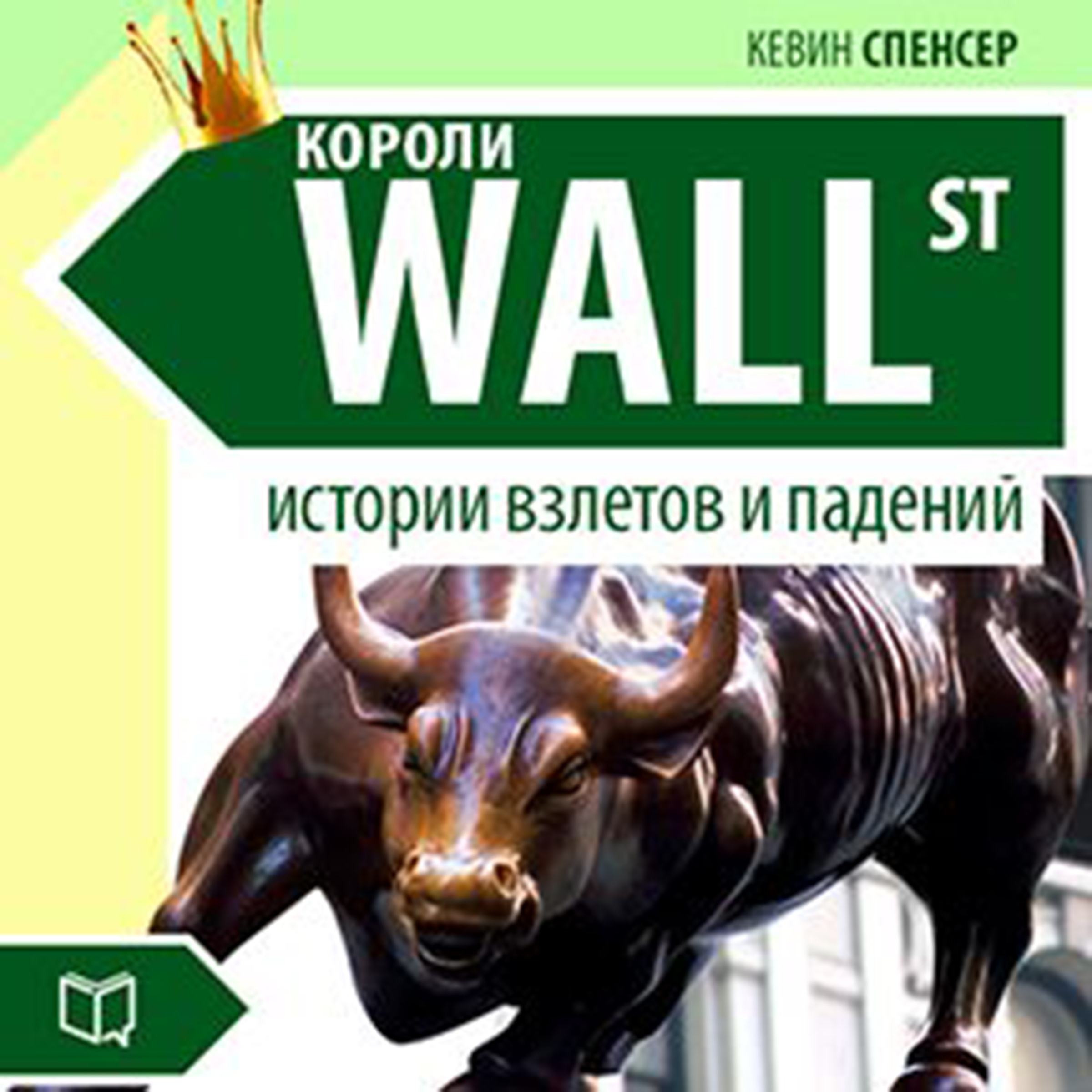 Printable The Kings of Wall-Street. The Stories of Success and Failures [Russian Edition] Audiobook Cover Art