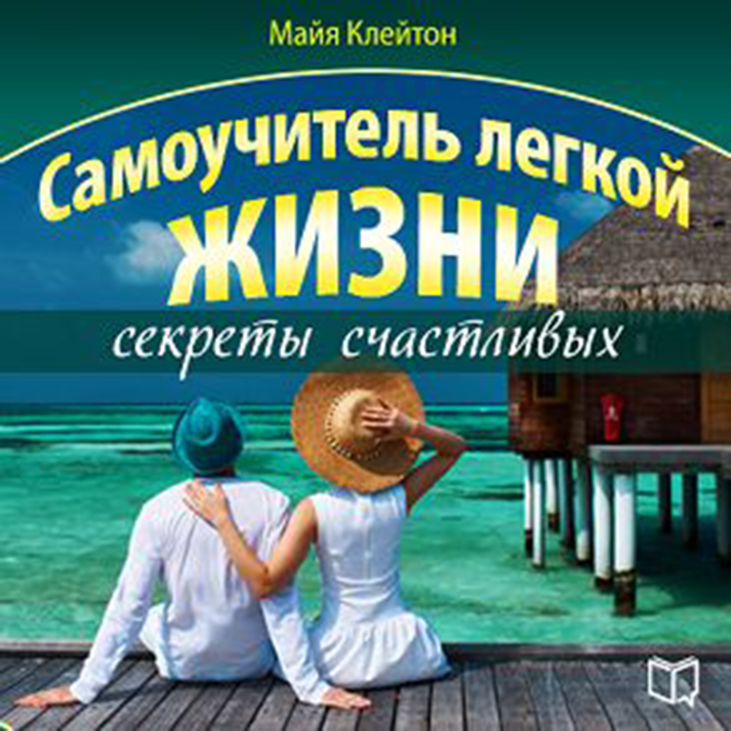 Printable Guide of easy life: the secrets of happiness [Russian Edition] Audiobook Cover Art