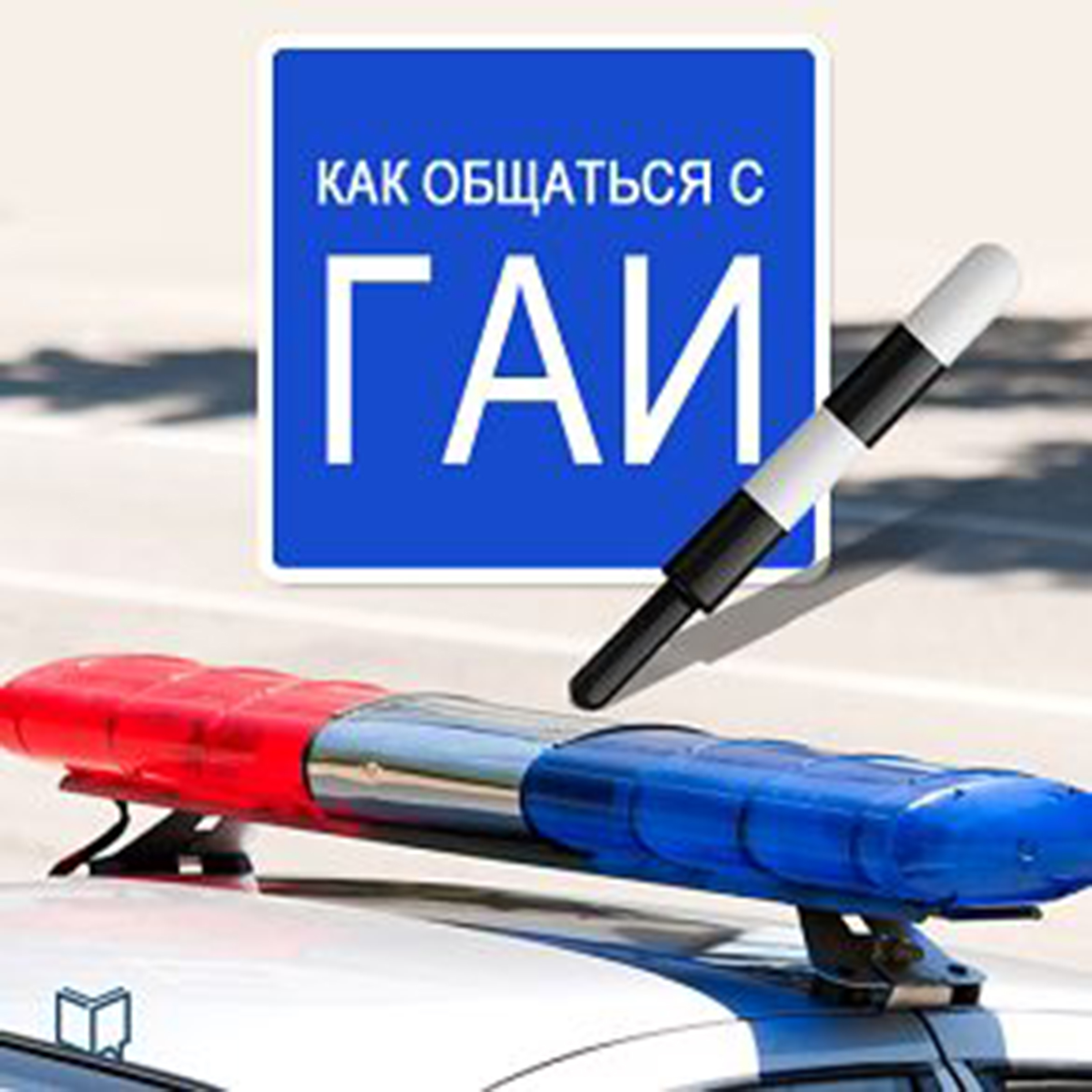 Printable How to Talk with Road Police [Russian Edition] Audiobook Cover Art