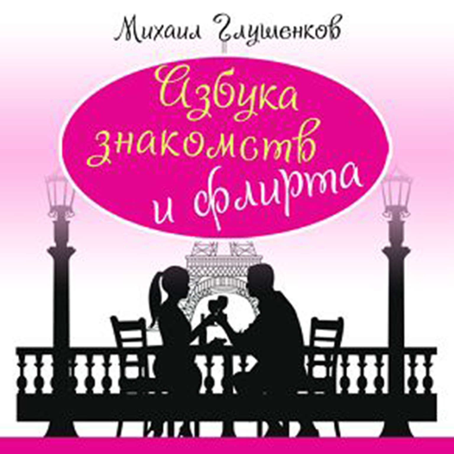 Encyclopedia of Dating and Flirting [Russian Edition] Audiobook, by Mihail Glushenkov