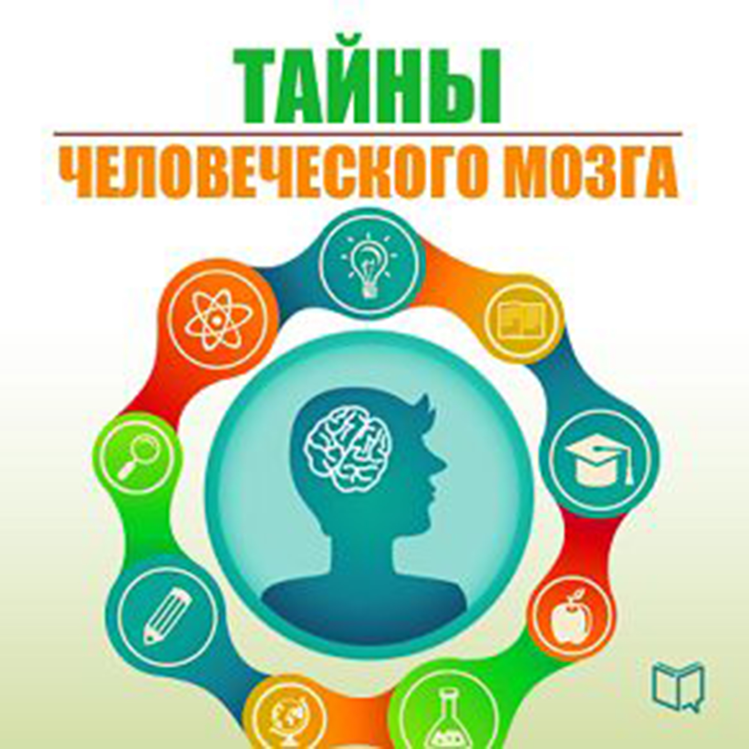 Printable The Secrets of the Human Brain [Russian Edition] Audiobook Cover Art