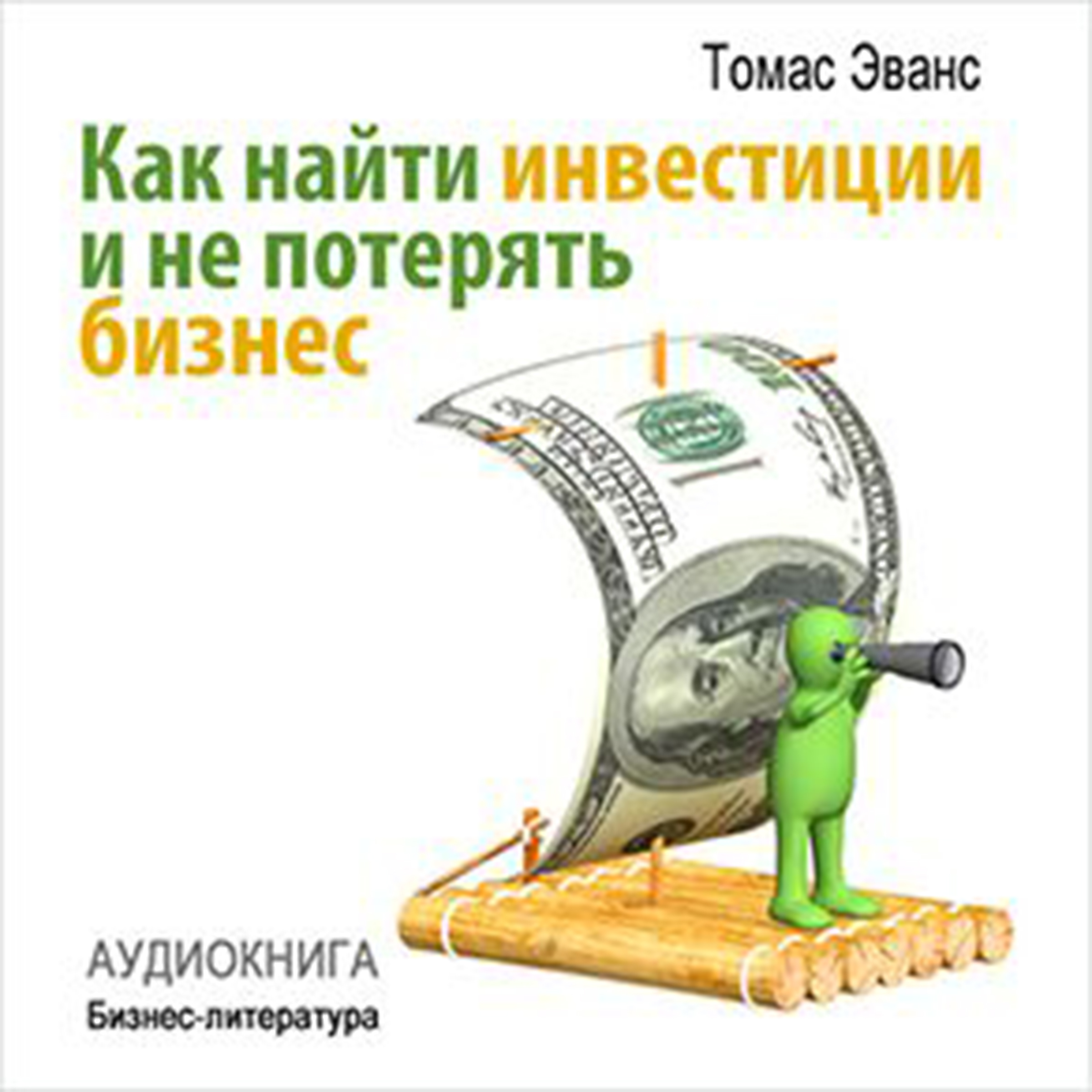 Printable How to Find Investments and Don't Lose Your Business [Russian Edition] Audiobook Cover Art