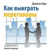 How to Win Negotiations [Russian Edition] Audiobook, by Jason Burke