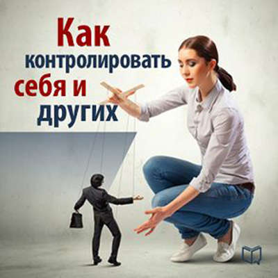 How to Control Yourself and Others [Russian Edition] Audiobook, by Peter Long