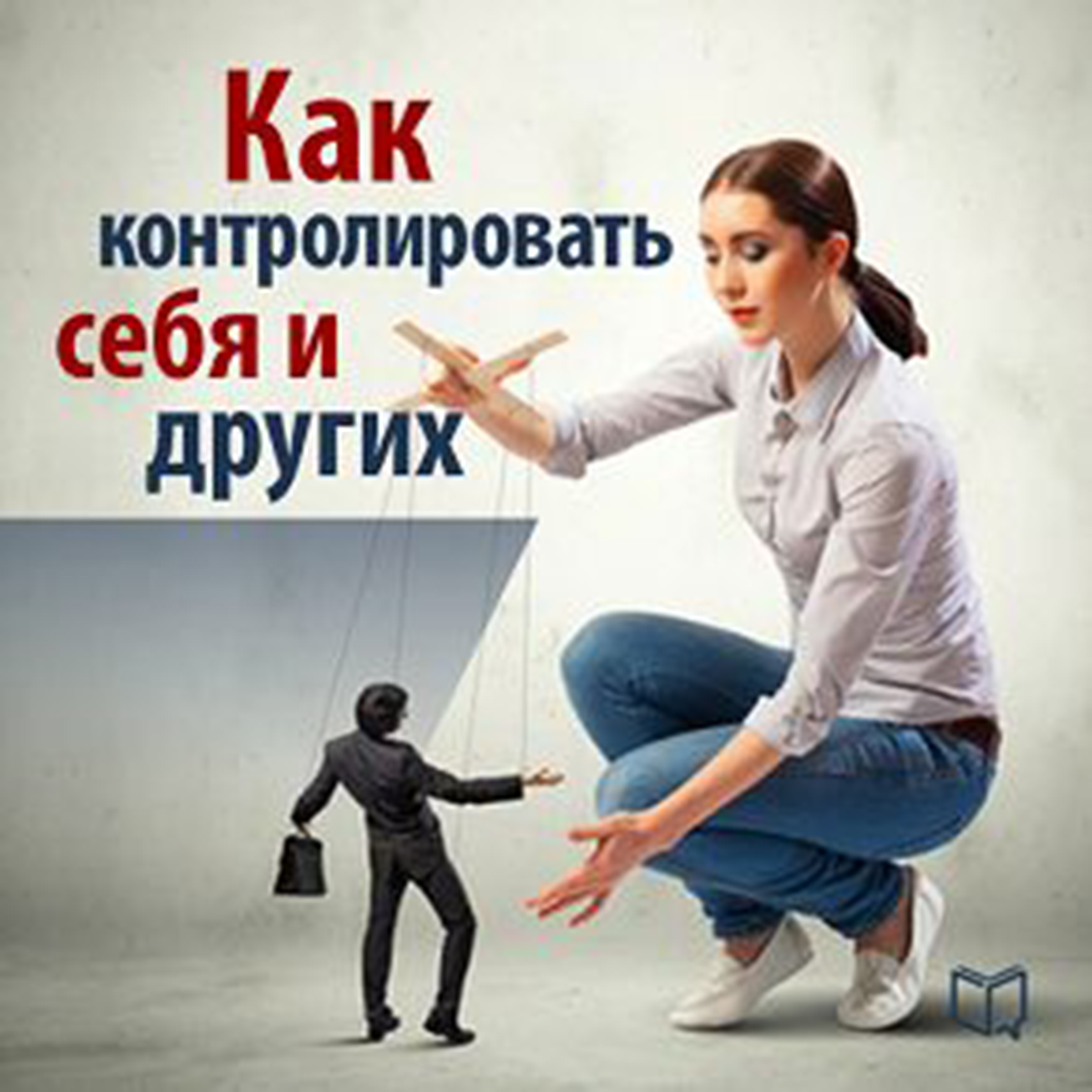 Printable How to Control Yourself and Others [Russian Edition] Audiobook Cover Art