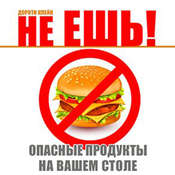 Dont Eat! Dangerous Food [Russian Edition] Audiobook, by Dorothy Klain