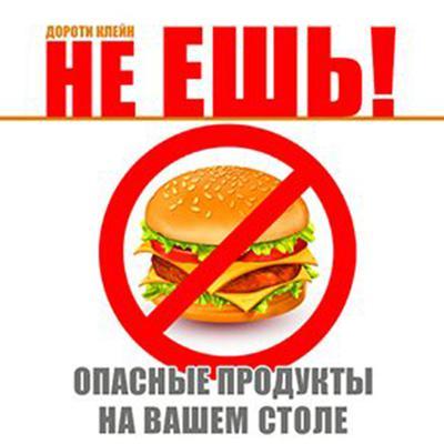 Dont Eat! Dangerous Food [Russian Edition] Audiobook, by Dorothy Klain