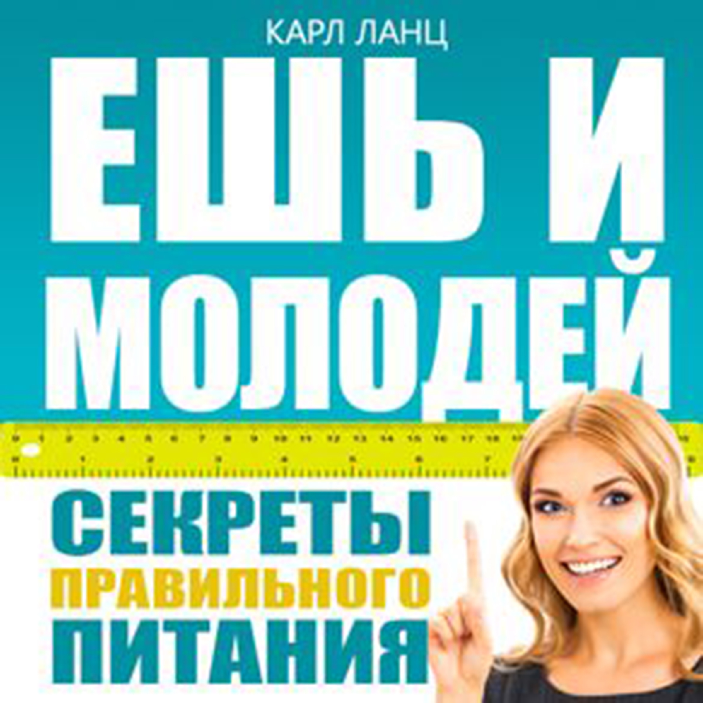 Printable Eat and get young [Russian Edition] Audiobook Cover Art