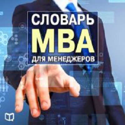 Managers MBA Dicitonary [Russian Edition] Audiobook, by Henry Russel