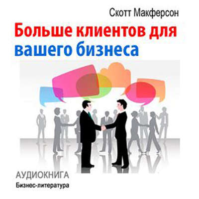 More Customers for Your Business [Russian Edition] Audiobook, by Scott McPherson
