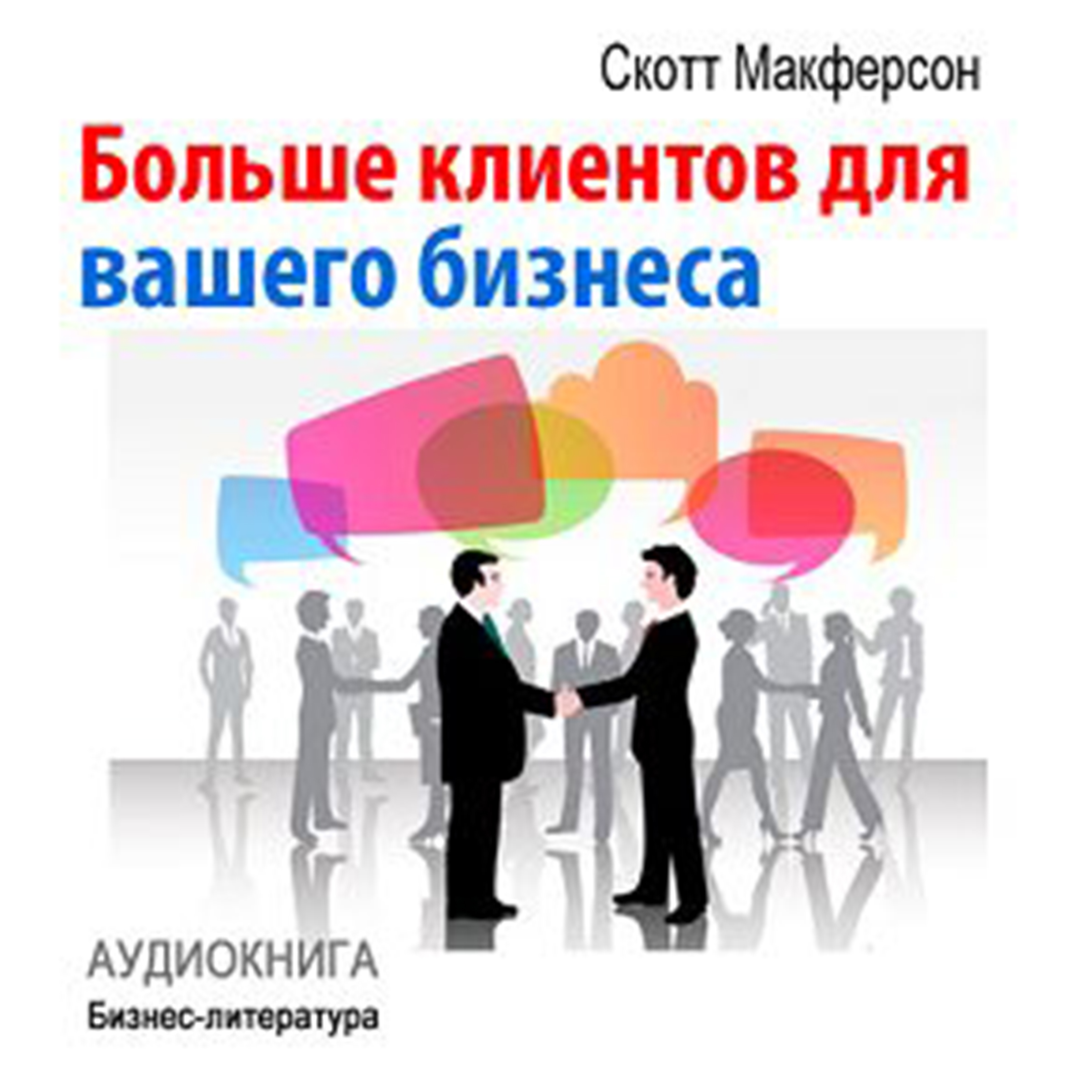 Printable More Customers for Your Business [Russian Edition] Audiobook Cover Art