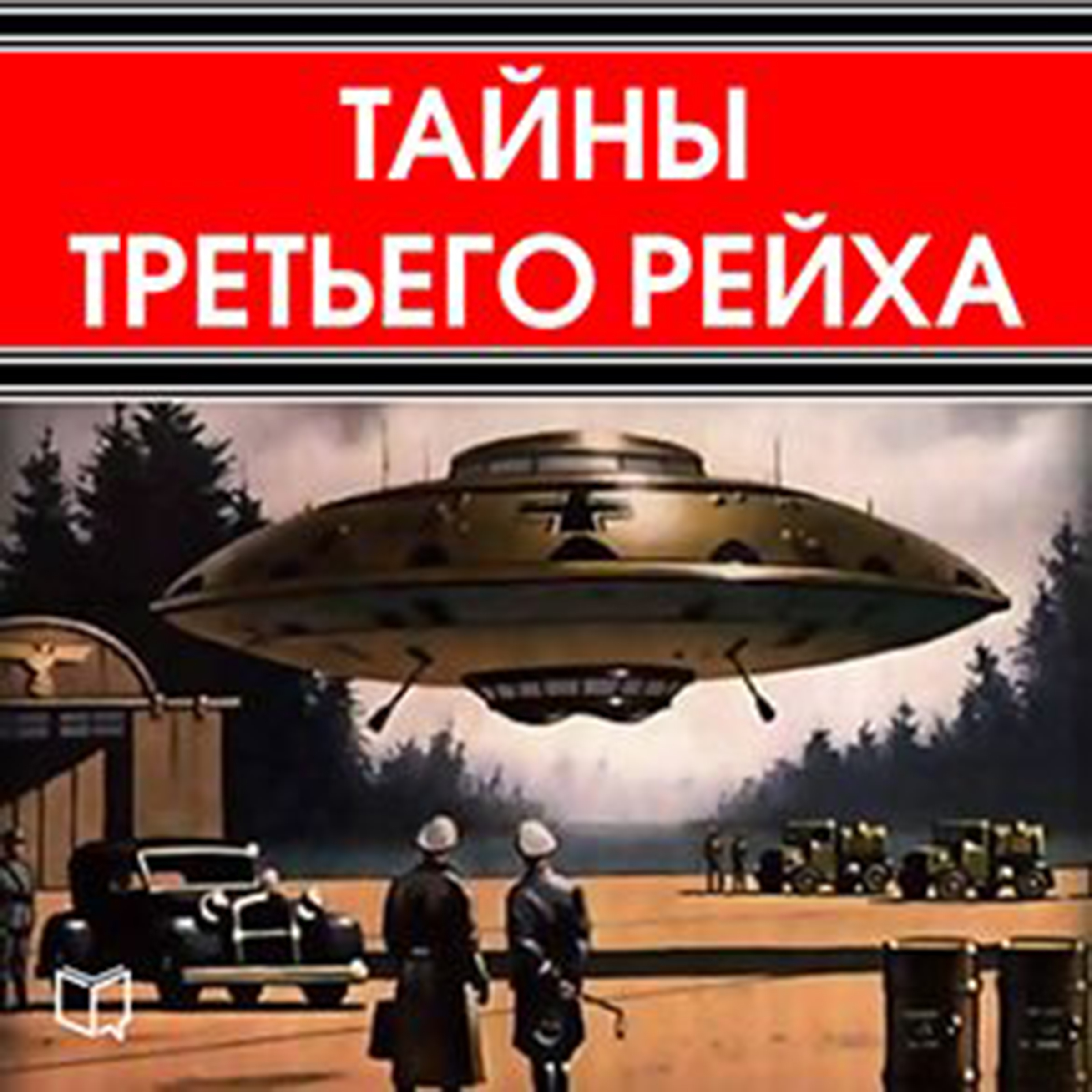 Printable The Secrets of Third Reich [Russian Edition] Audiobook Cover Art