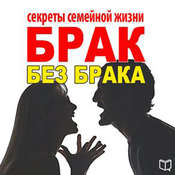 The Secrets of Happy Marriage [Russian Edition] Audiobook, by Ilona Voznesenskaja