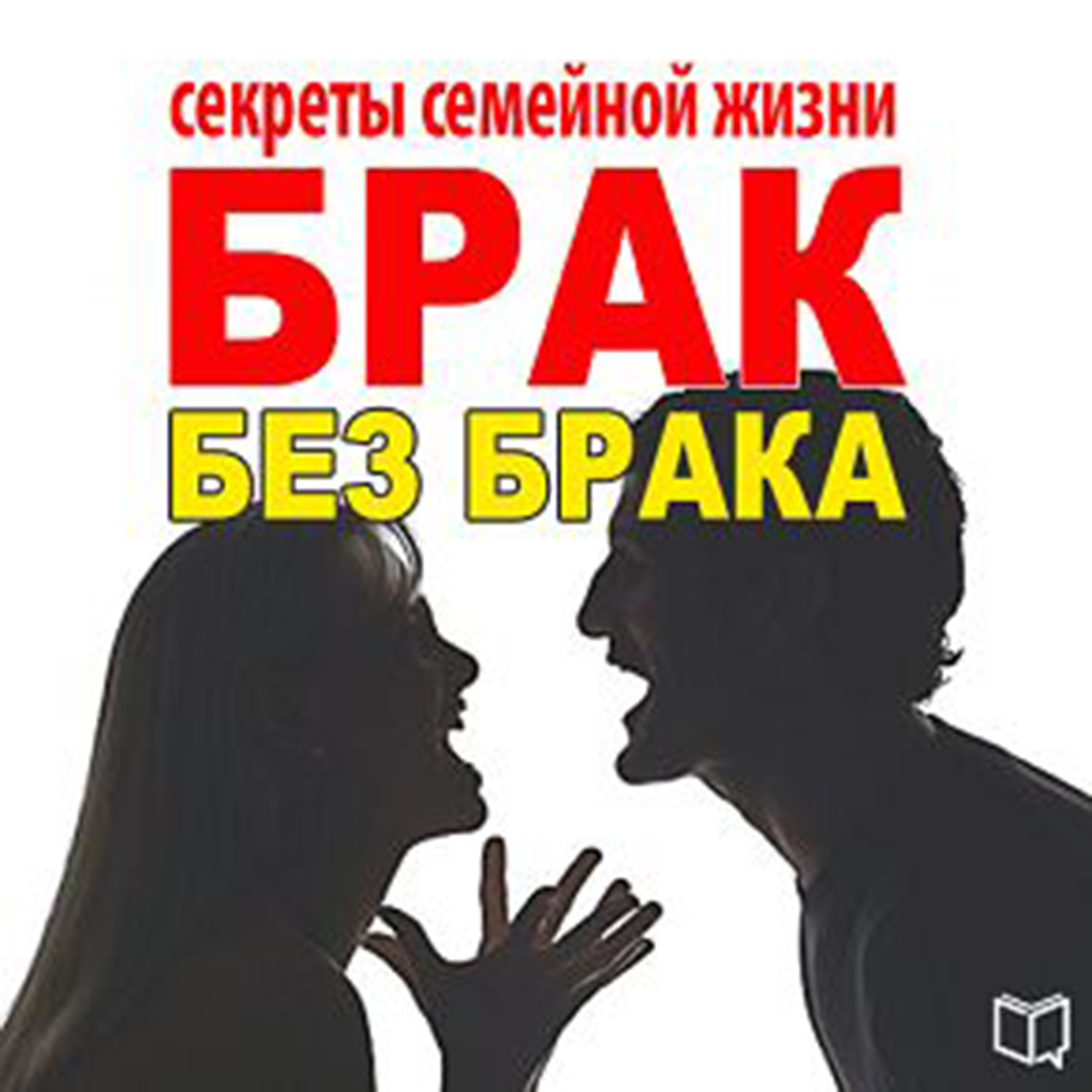 Printable The Secrets of Happy Marriage [Russian Edition] Audiobook Cover Art