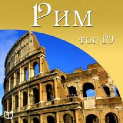 Rome. Top 10 [Russian Edition] Audiobook, by Antonio Feretti