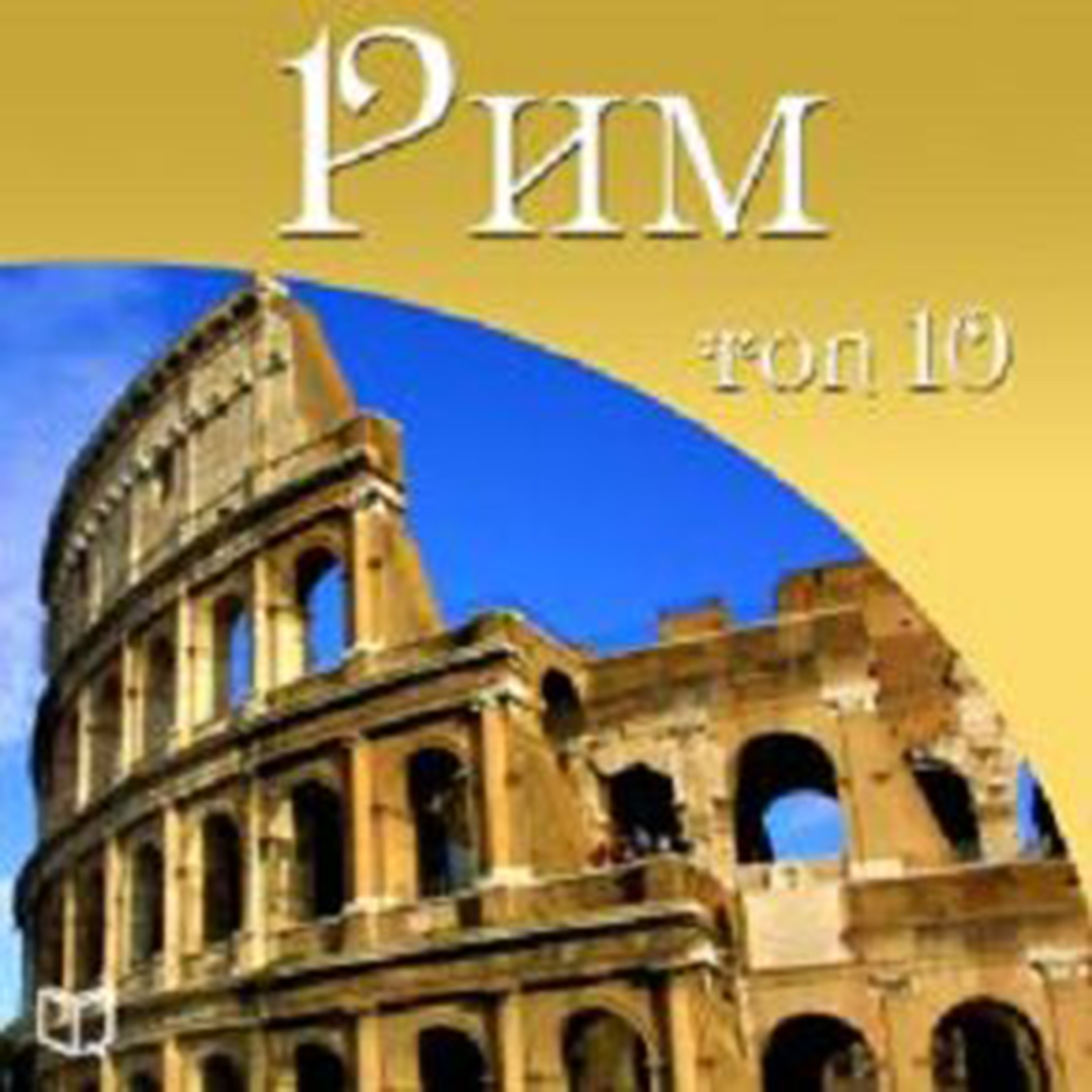 Printable Rome. Top 10 [Russian Edition] Audiobook Cover Art