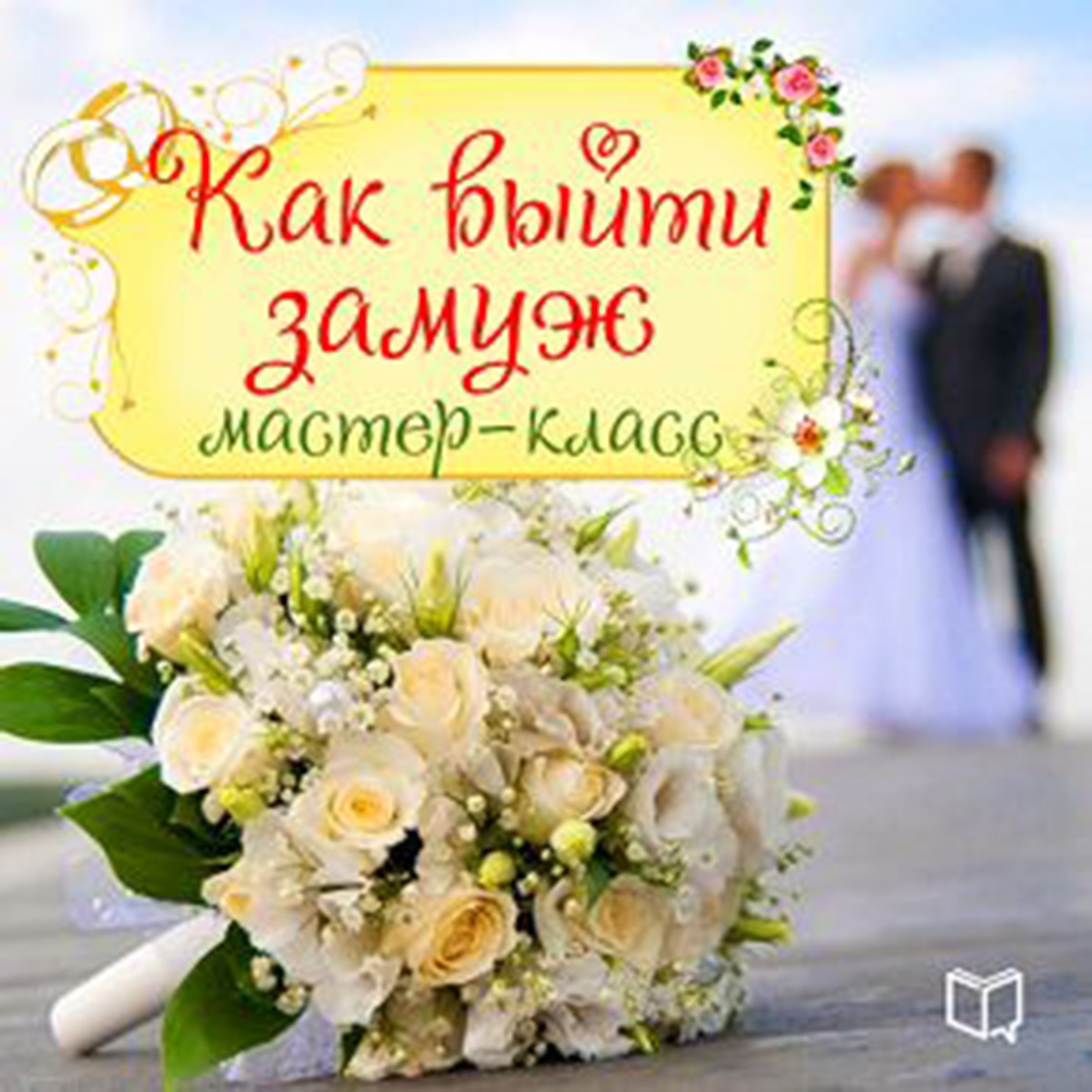 Printable How to Get Married [Russian Edition] Audiobook Cover Art