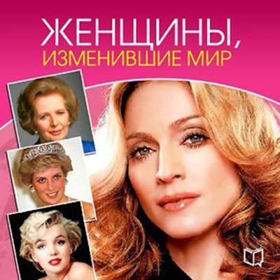 Women Who Changed the World [Russian Edition] Audiobook, by Yana Velikovskaya