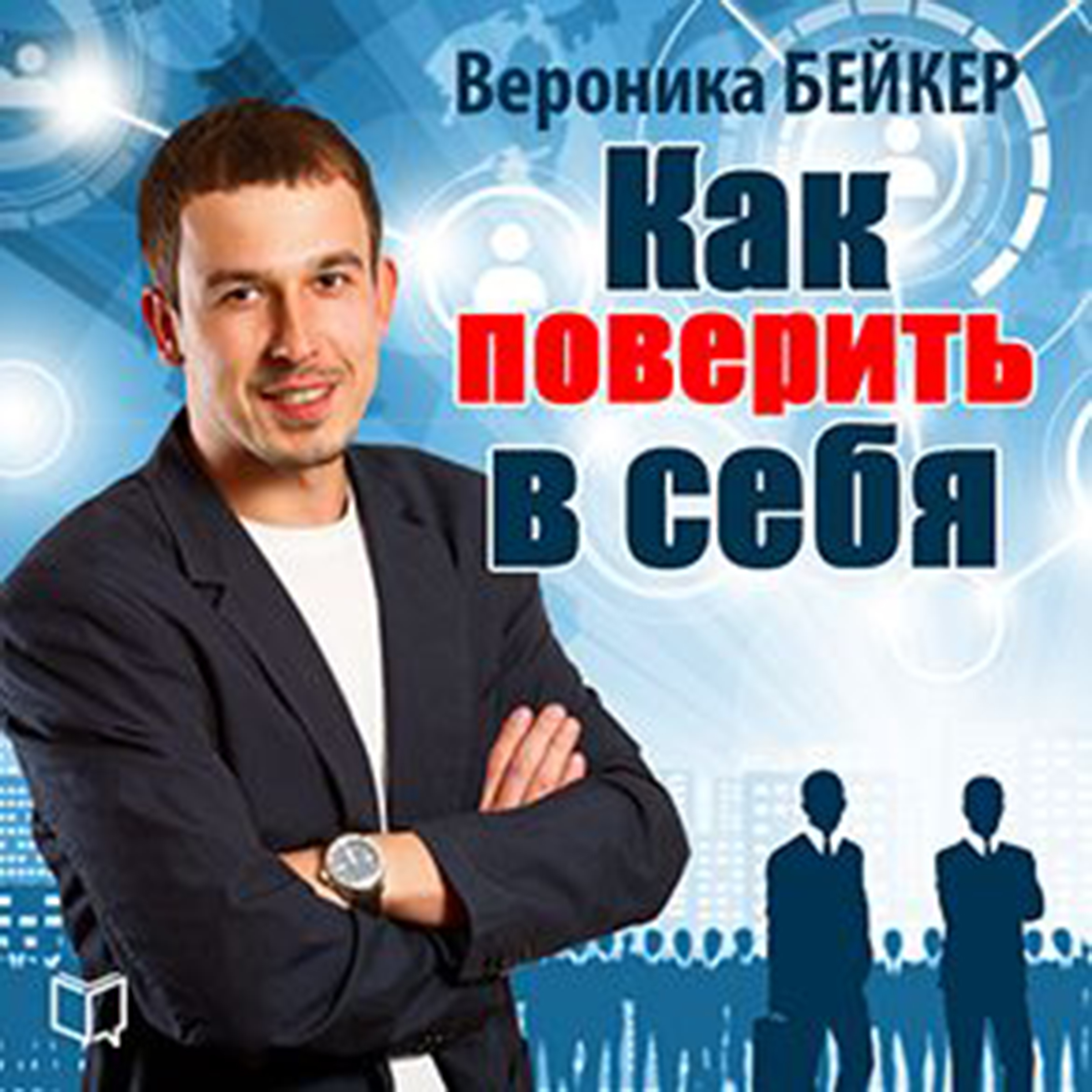 Printable How to Believe in Yourself [Russian Edition] Audiobook Cover Art