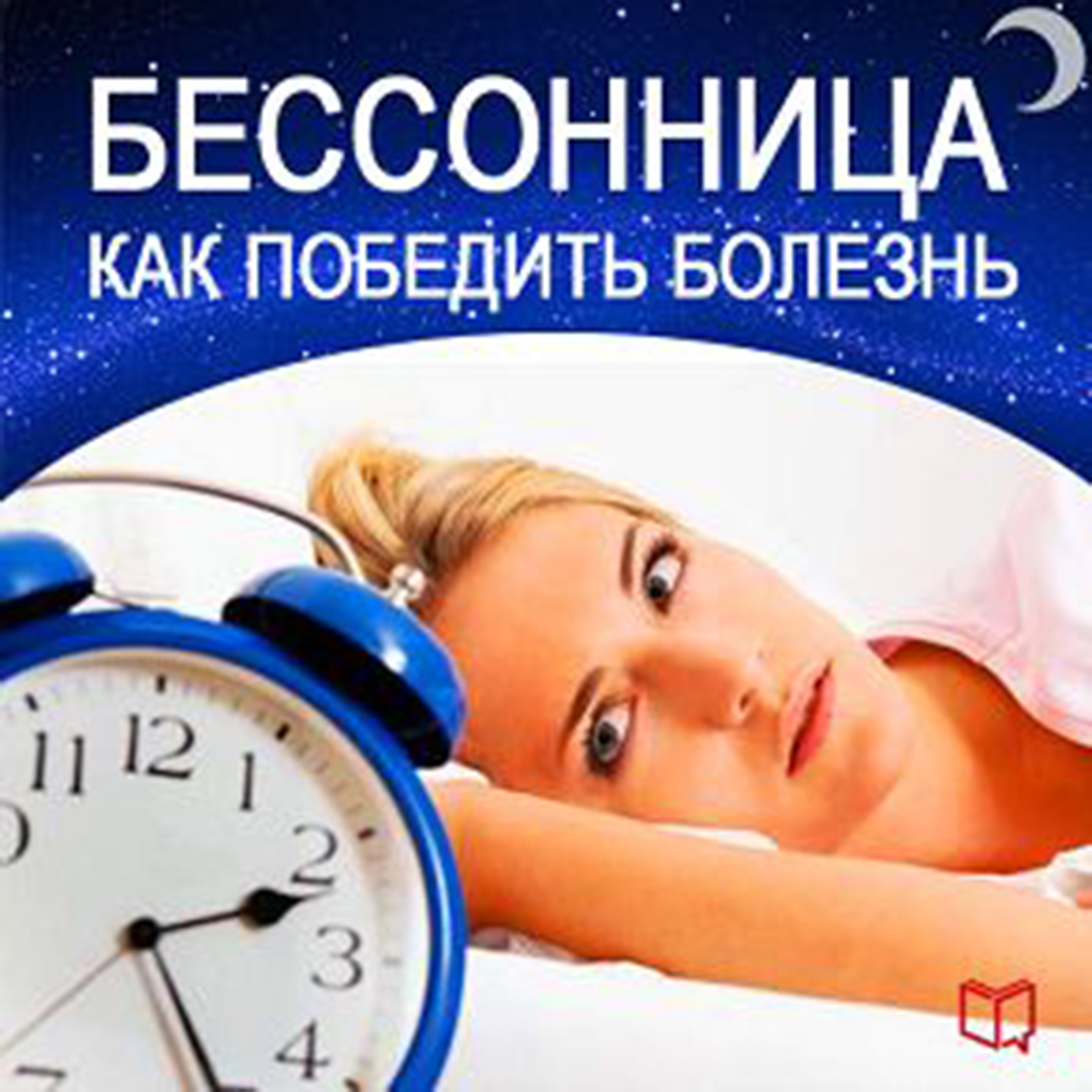 Printable How to Beat Insomnia [Russian Edition] Audiobook Cover Art