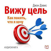 I See the Goal: How to Understand What I Want, and to Achieve This [Russian Edition] Audiobook, by John Davis