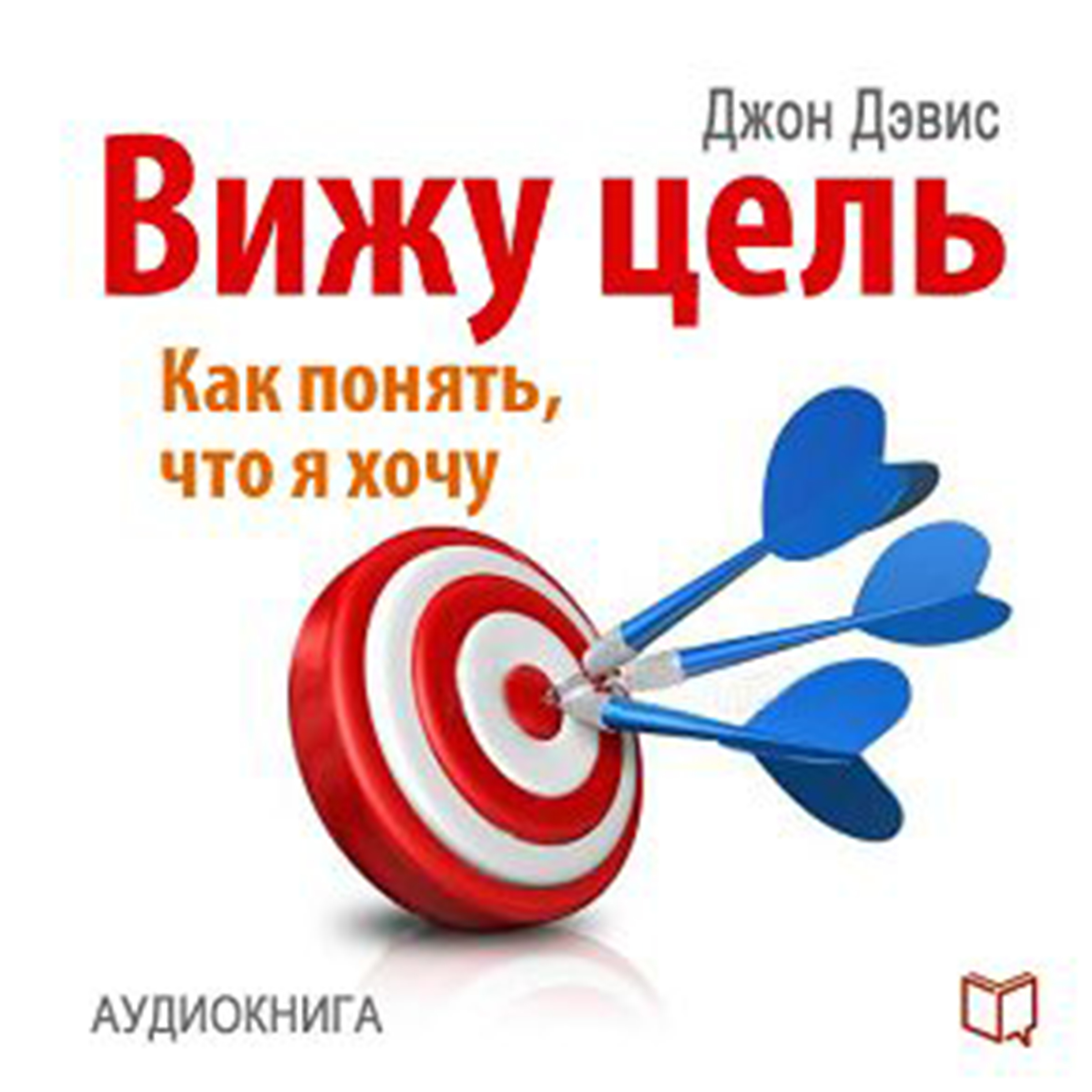 Printable I See the Goal: How to Understand What I Want, and to Achieve This [Russian Edition] Audiobook Cover Art