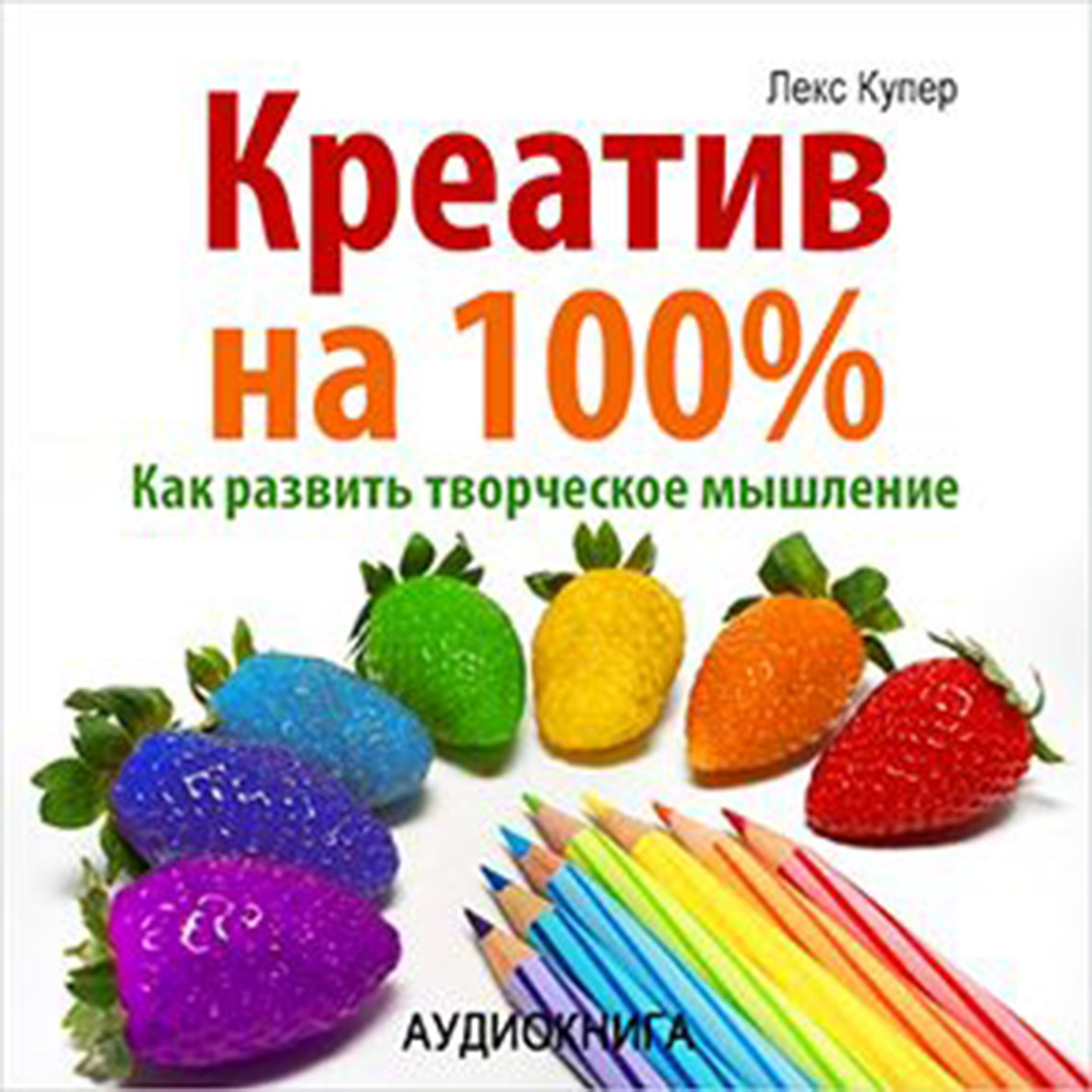 Printable 100% Creative. How to improve your talents [Russian Edition] Audiobook Cover Art