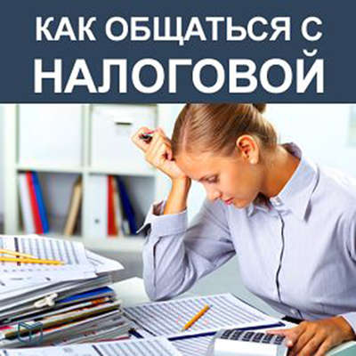 How to Deal With Internal Revenue Service [Russian Edition] Audiobook, by Elena Volkova