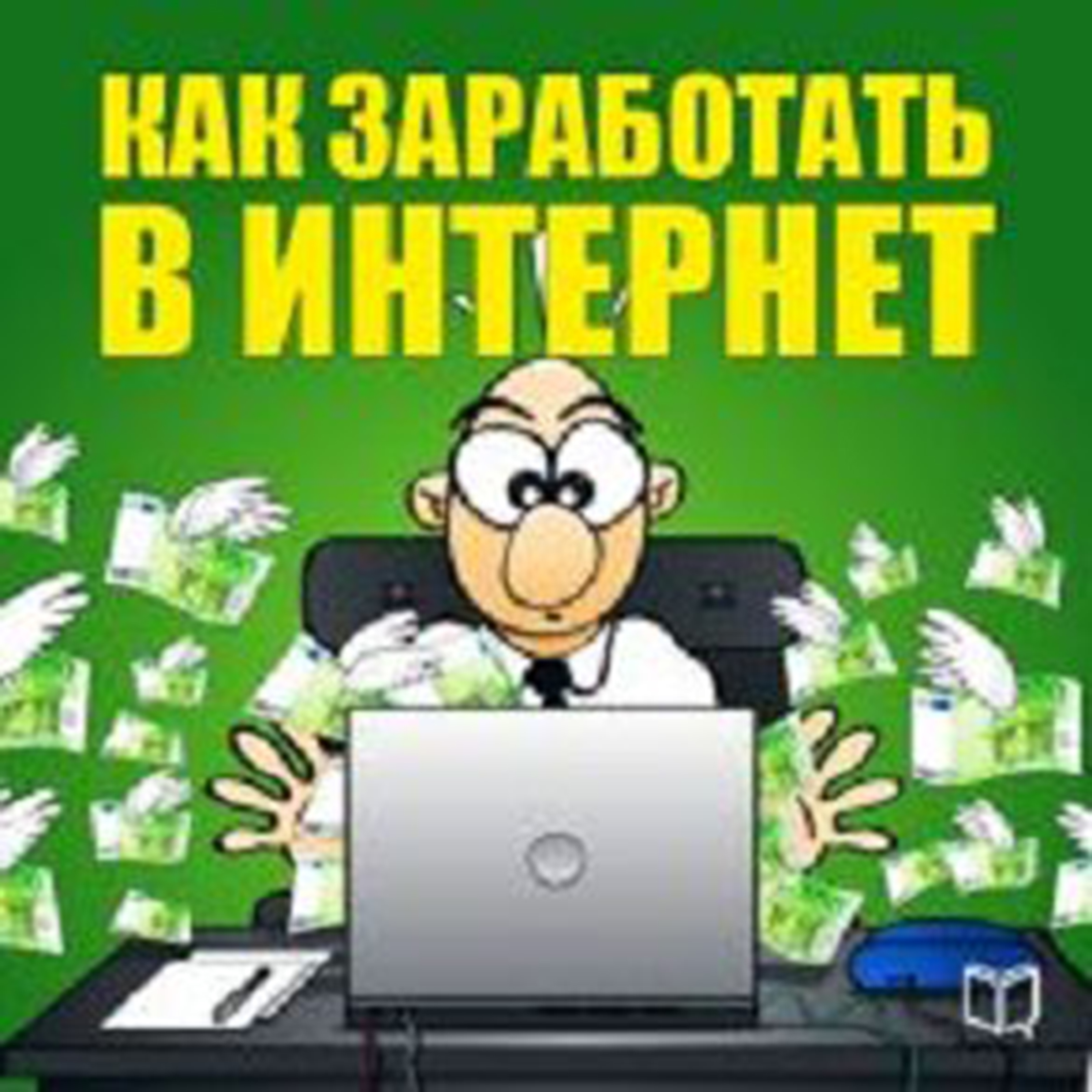 Printable How To Make Money On The Internet [Russian Edition] Audiobook Cover Art
