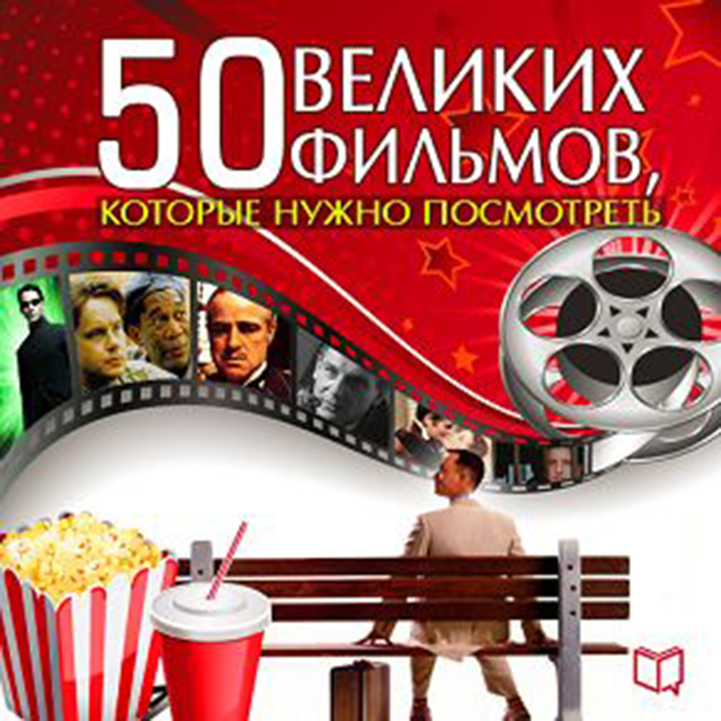Printable The 50 Great Films [Russian Edition] Audiobook Cover Art