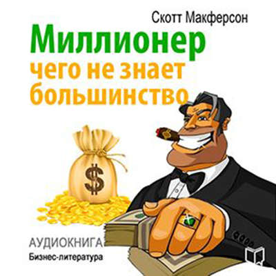Who Are Millionaires? All About Secrets of Richest People [Russian Edition] Audiobook, by Skott Makferson