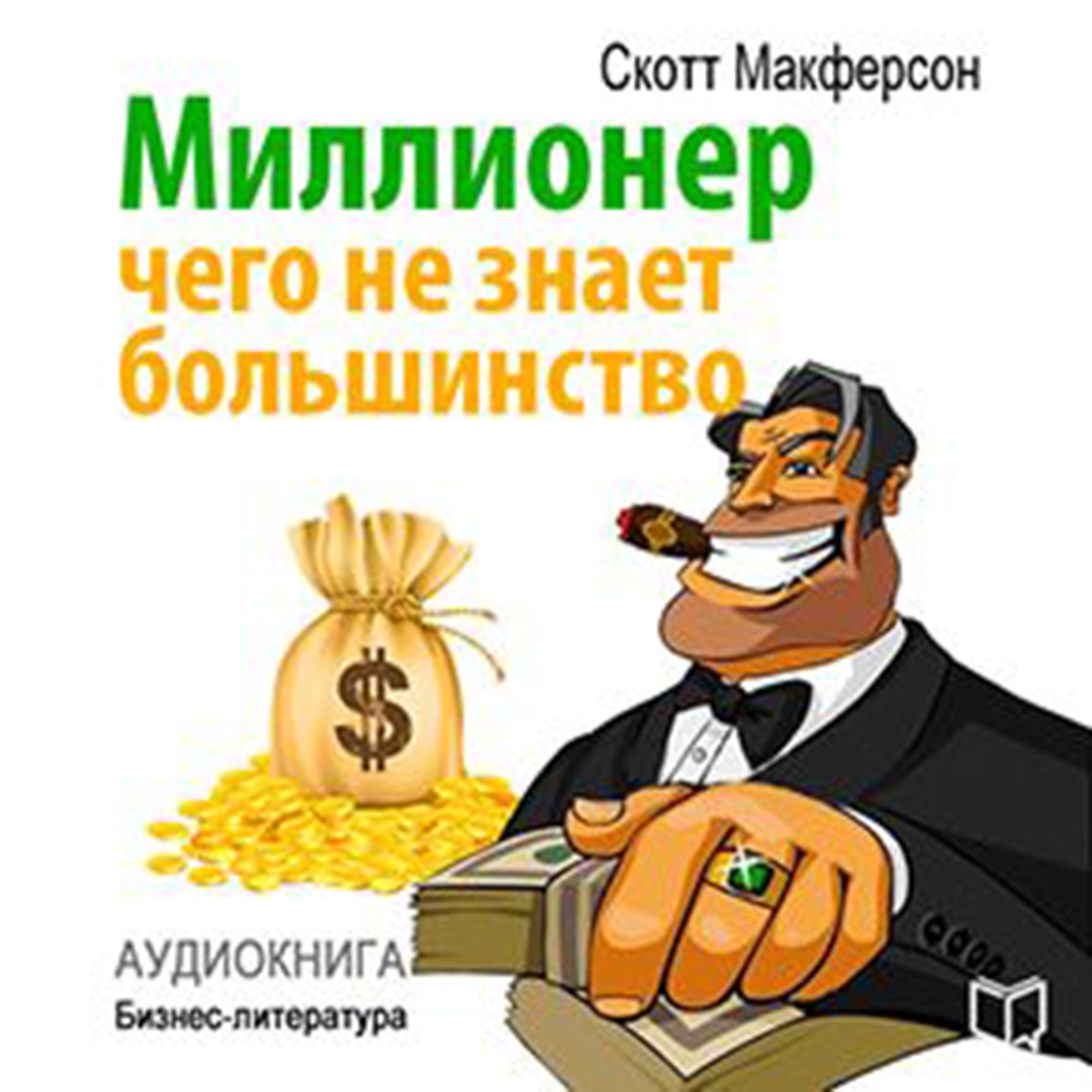 Printable Who Are Millionaires? All About Secrets of Richest People [Russian Edition] Audiobook Cover Art