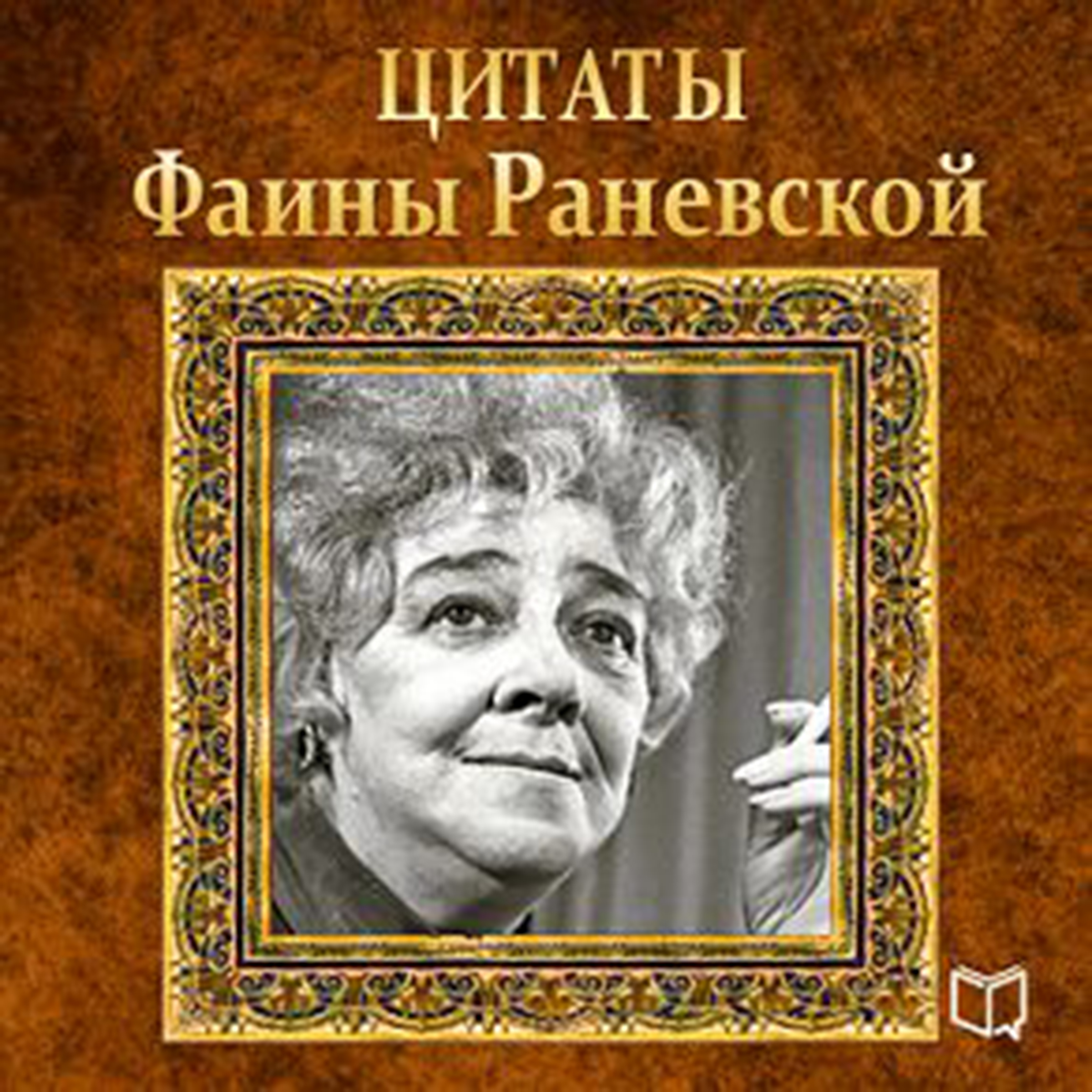 Printable Faina Ranevskaya. Quotes [Russian Edition] Audiobook Cover Art