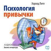 Psychology of Habits [Russian Edition] Audiobook, by Aleksey Tihonov