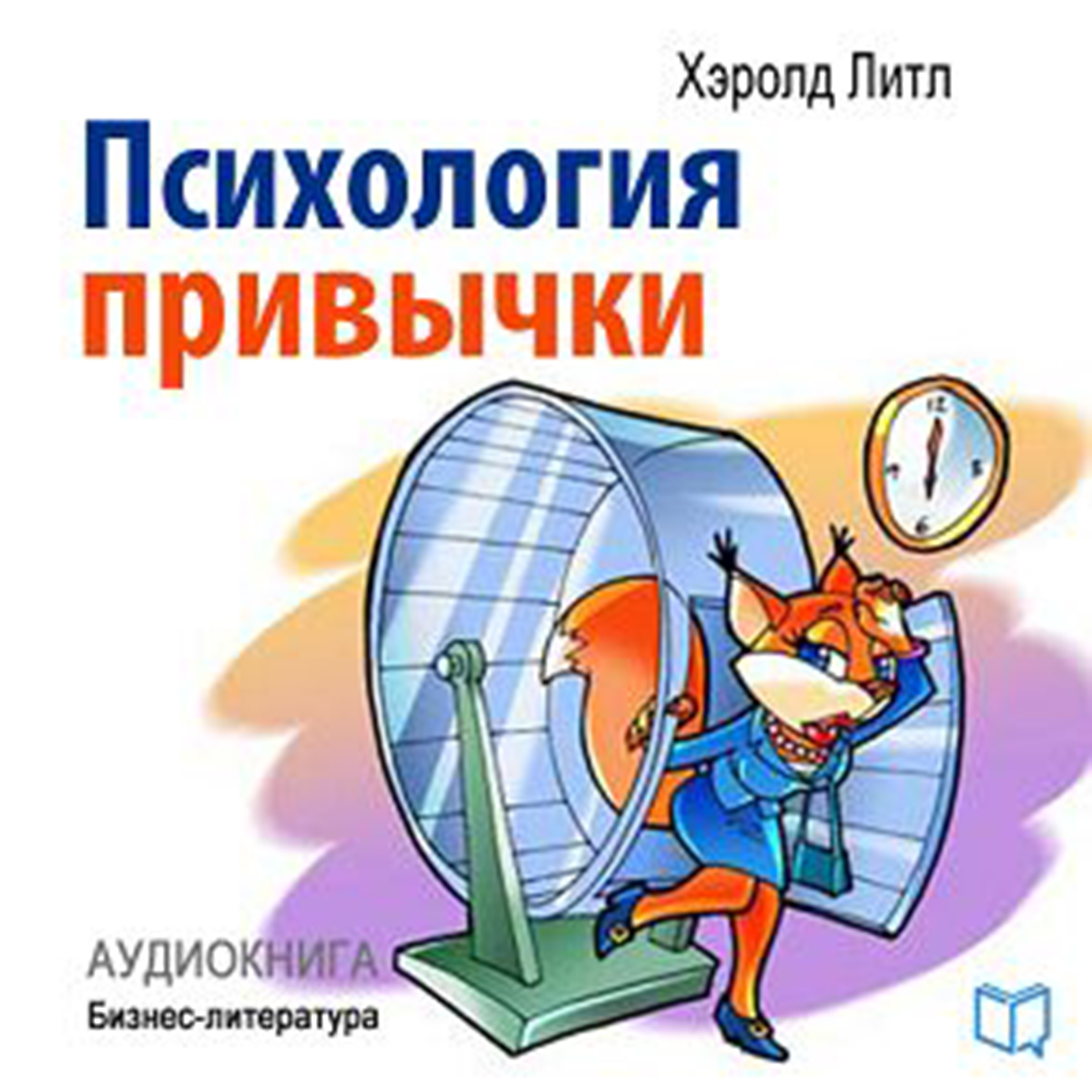 Printable Psychology of Habits [Russian Edition] Audiobook Cover Art