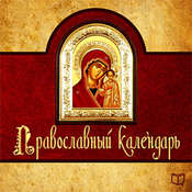 Christian calendar 2014 [Russian Edition] Audiobook, by Aleksej Semjonov
