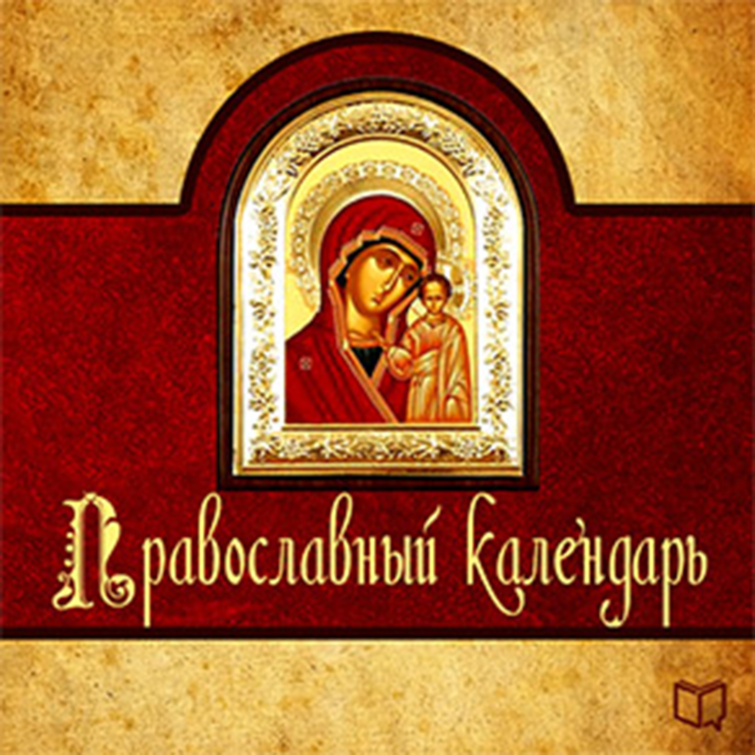 Printable Christian calendar 2014 [Russian Edition] Audiobook Cover Art